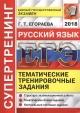 ЕГЭ-2018 Русский язык. Супертренинг